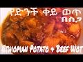 Download   How To Cook Ethiopian Food Dinich Wot     የድንች ቀይ ወጥ በስጋ በቤት የተፈጨ በርበሬ የተሰራ MP3,3GP,MP4