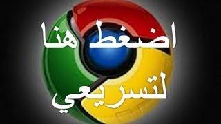تسريع جوجل كروم الى اقصى حد