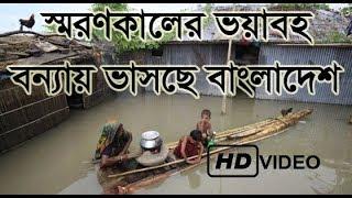 বাংলাদেশে স্মরণকালের ভয়াবহ বন্যা। Flood in Bangladesh 2017