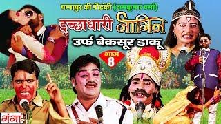 पम्पापुर की नौटंकी - इच्छाधारी नागिन उर्फ़ बेक़सूर डाकू (भाग-8) - Bhojpuri Nautanki Nach Programme