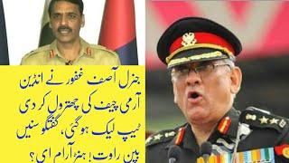 DG ISPR Gen Asif Ghafoor Vs Indian Army Chief Bipin Rawat