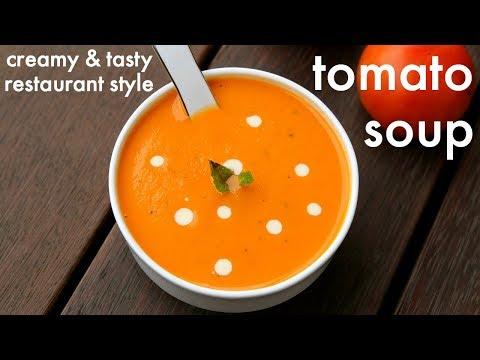 tomato soup recipe | cream of tomato soup | टमाटर सूप रेसिपी | tomatoe soup recipe