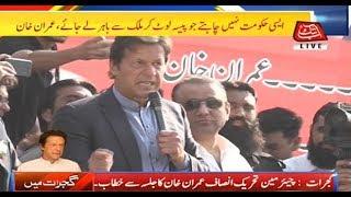 Chairman PTI Imran Khan Addresses Rally in Gujrat