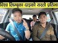 विश्व लिम्बुका दाइको यस्तो प्रतिभा | Car Vlog With Biswa Limbu and Dhiraj Limbu