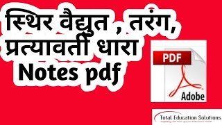 physics notes in hindi Videos - 9tube tv
