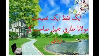 aik lafz aik naseehat Molana Tariq Jameel Saib