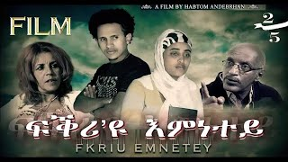 HDMONA New Eritrean Film - 2017 ፍቅሪ