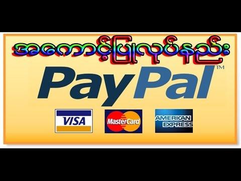 How to create PayPal account/အေကာင့္ျပဳလုပ္နည္း
