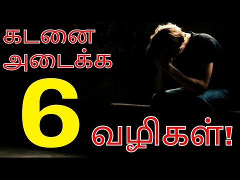 கடனை அடைக்க 6 வழிகள்! -1 Credit Solutions for All Your Financial Problems in Tamil