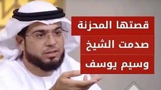 المتصلة التي صدمت الشيخ وسيم يوسف اليوم ونصيحة لكل البنات الغير المتزوجات