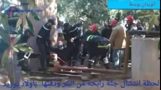 #x202b;لحظة انتشال جثة رابحة من البئر ودفنها باولاد بوزيد في اولاد حسون#x202c;lrm;