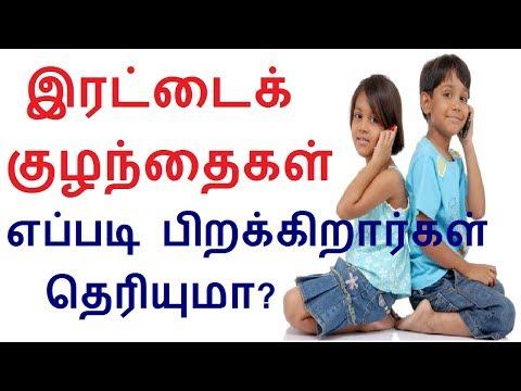இரட்டைக் குழந்தைகள் எப்படி பிறக்கிறார்கள் தெரியுமா?   How twins born in Tamil