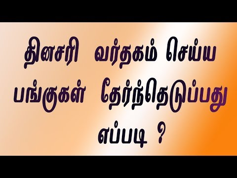 How to Select Stocks For Intraday Trading ? | Share Trading Tips  In Tamil