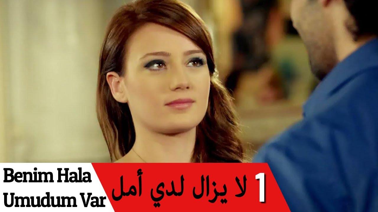 لا يزال لدي أمل الحلقة 1 كاملة مترجمة Benim Hala Umudum Var