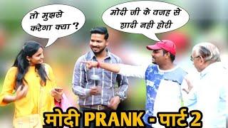 Modi Prank On India //Fake Reporting Prank In India// Prank Shala // Naredra Modi Election Result