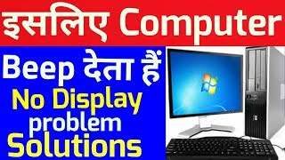 Compaq Desktop Computer Keeps Making 4 Beep Sound   !! - PakVim net