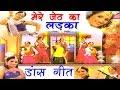 Ladies Dance Geet || Mere Jeth Ka Ladka || मेरे जेठ का लड़का || Anjali Jain || Rathor Cassette