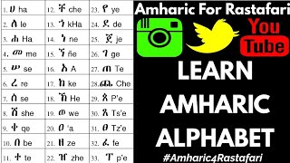 Ethiopian language Amharic alphabet ቀ ቁ ቂ ቃ ቄ ቅ ቆ
