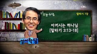 Download 김기석목사 말라기7강 ″아끼시는 하나님″ / 성경공부는 CBS성서학당 Video
