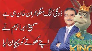 Bol news anchor sami ibrahim reveal the truth behind Donkey king movie by Geo News.Courtesy Bol News
