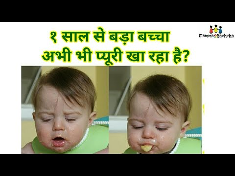 बच्चा Solids खाने के बाद vomit कर रहा है, क्या करें?   How to start solid food
