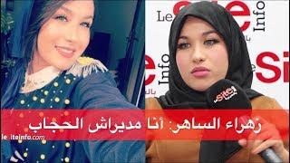 """#x202b;زهراء الساهر لـ """"سيت أنفو"""": أنا ما دايراش الحجاب#x202c;lrm;"""