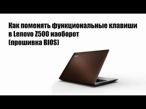 Как поменять функциональные клавиши в Lenovo Z500 наоборот (прошивка BIOS)
