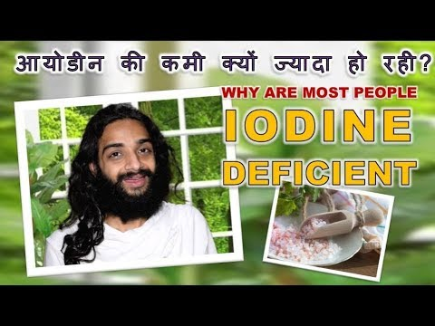 IODINE DEFICIENCY | WHY ARE MOST PEOPLE IODINE DEFICIENT BY NITYANANDAM SHREE