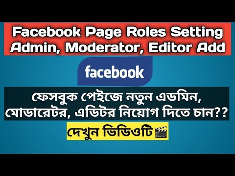 How To Add Admin On Facebook Page | Facebook Page Roles Setting | Bangla Tutorial