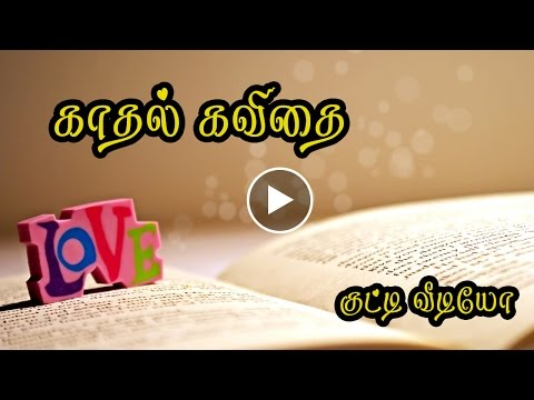 🌹💜 kaadhal kavithai in tamil (Love Quotes in Tamil whatsapp Video} #046 🌹💜❤💕
