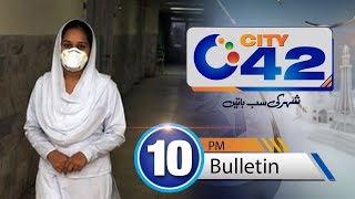 News Bulletin | 10:00 PM | 18 Jan 2018 | City 42
