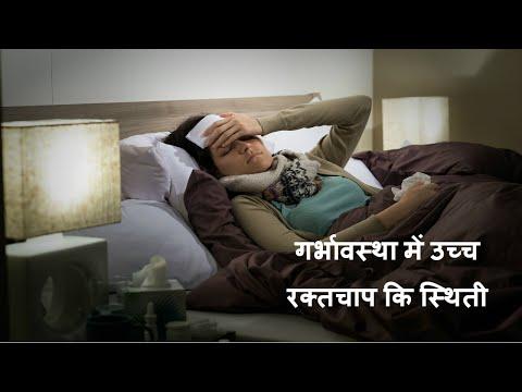 high blood pressure during pregnancy in hindi/गर्भावस्था में उच्च रक्तचाप की स्थिति