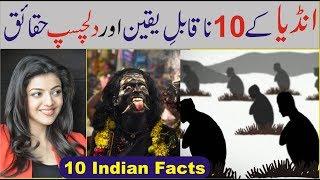 Ten Interesting Facts of India   Urdu/Hindi
