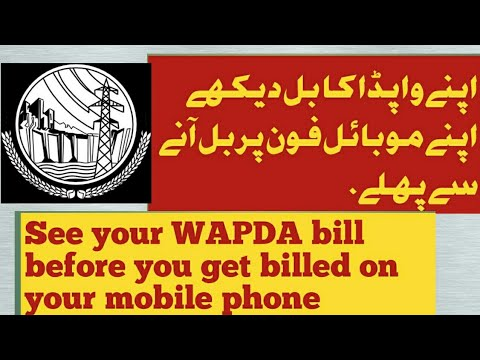 how to check early electricity bill on your mobile phone.