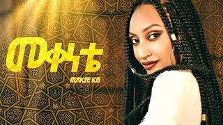 Maki Kb - Mekenete   መቀነቴ - New Ethiopian Music 2019 (Official Video)