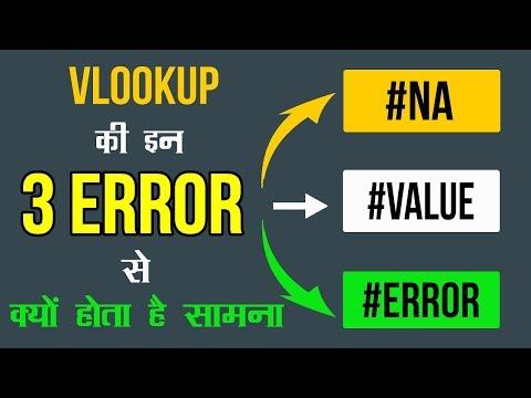 Excel Vlookup Formula Error #NA #REF #VALUE in Hindi