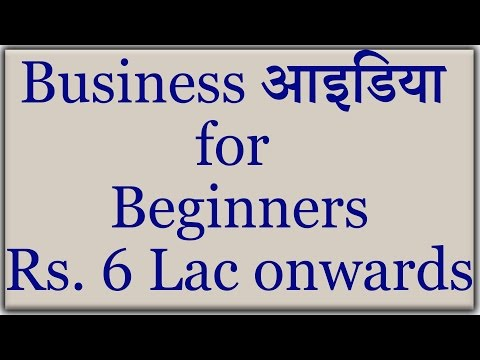 Business आइडिया Ideas in India with small investment in Hindi। Franchisee | Kathi Junction