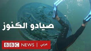صيّاد الكنوز: العملات المفقودة من حقبة الإسكندر الأكبر