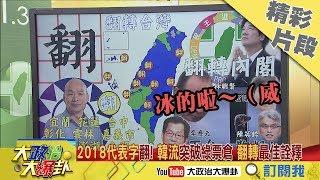 【精彩】2018代表字「翻」! 韓流破綠票倉 翻轉最佳詮釋