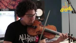 درس كمان مع محمد مدحت | درس مقامات 2 | Mohamed Medhat Violin Lesson