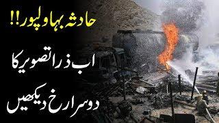 حادثہ بہاولپور - تصویر کا دوسرا رخ دیکھیں