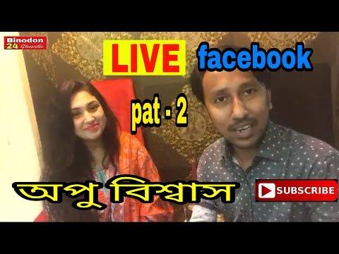 Xxx Mp4 LIVE Apu Biswas PAT 2 সরাসরি লাইভে অপু বিশ্বাস এক্সক্লুসিভ ভিডিও Apu Biswas Exclusive Live Video 3gp Sex