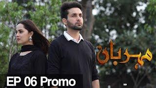 Meherbaan - Episode 6 Promo | Aplus