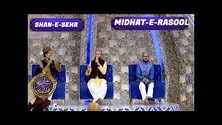 Shan-e-Sehr - Segment: - Midhat-e-Rasool - 14th June 2017