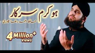 Hafiz Ahmed Raza Qadri Naat | HO KARAM SARKAR | Beautiful Kalaam