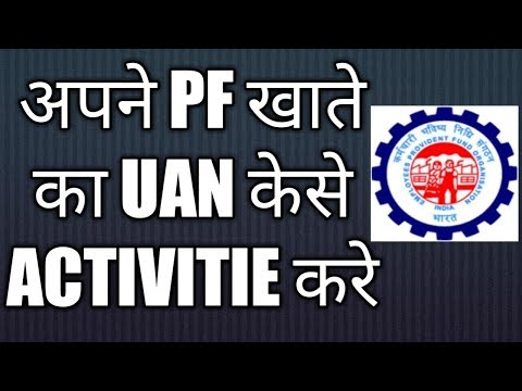 UAN REGISTRATION || UAN ACTIVATION IN HINDI
