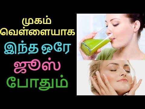 Get Amazing Healthy Skin using Only One Ingredient | Skin Whitening Drink | Tamil Beauty tips