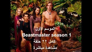 #x202b;الموسم الأول كامل ومترجم  22 حلقة Beastmaster Season 1 مسلسل سيد الوحوش مشاهدة مباشرة#x202c;lrm;