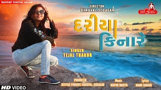 Dariya Kinare - Tejal Thakor | New Gujarati Song 2018 | Raghav Digital