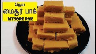 Download நெய் மைசூர் பாக் - Mysore Pak Recipe in Tamil - Diwali Sweet Recipes